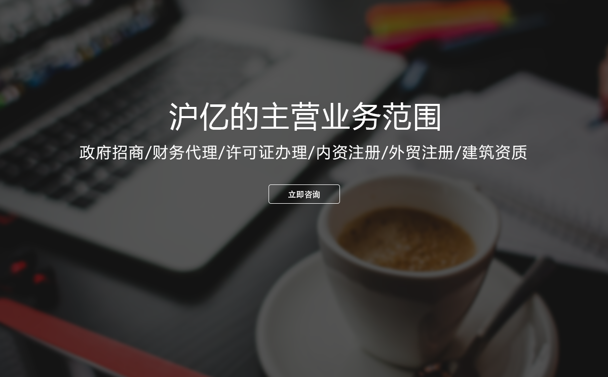 上海沪亿商务服务有限公司